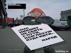 Известные люди о демократии в России