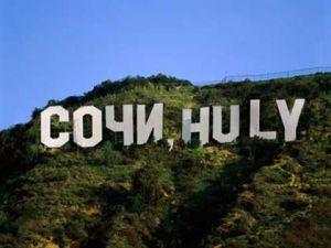 Западные бренды на русский манер