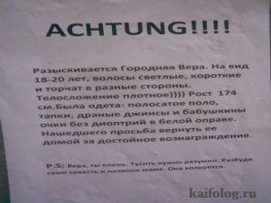 Чисто русские объявления