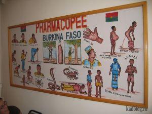 Добро пожаловать в Буркина-Фасо