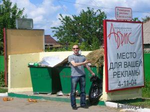 Чисто русская реклама