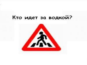 Знаки дорожного движения в пятницу