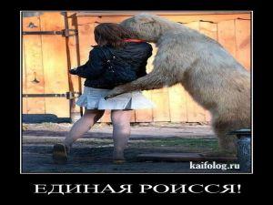 Чисто русские демотиваторы-2