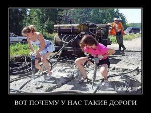 Чисто русские демотиваторы-6