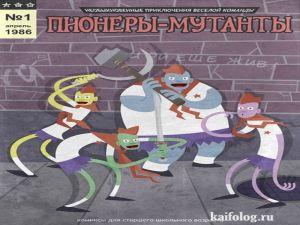 Прикольные советские комиксы