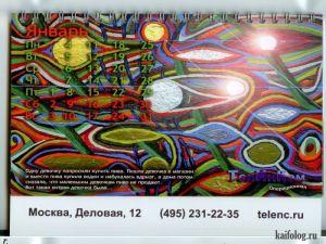 Психоделический календарь