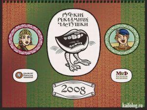 Русские рекламные частушки