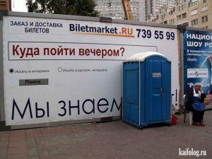 Чисто русская реклама-2