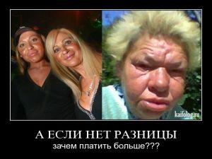 Чисто русские демотиваторы-10