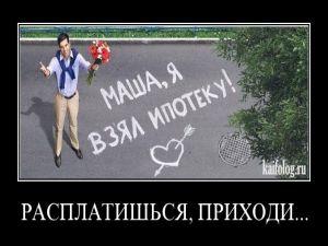 Чисто русские демотиваторы-12
