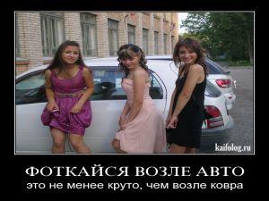 Автомобильные демотиваторы-2