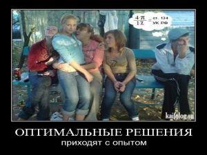 Чисто русские демотиваторы-14
