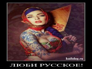Чисто русские демотиваторы-19