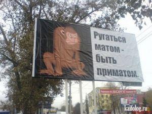 Чисто русские объявления и надписи