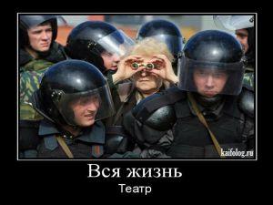Чисто русские демотиваторы-29