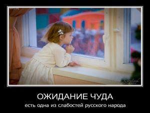 Чисто русские демотиваторы-30