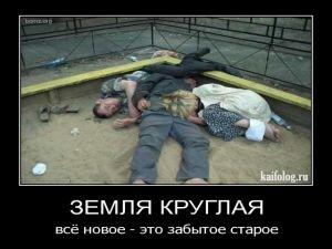 Чисто русские демотиваторы-34