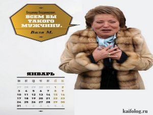 Позитив на пятницу. Календарь для Путина