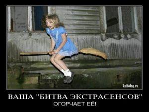 Чисто русские демотиваторы-38