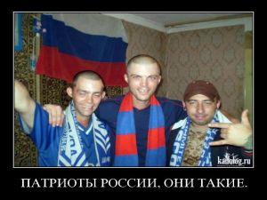 Политические демотиваторы по-русски