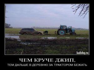 Чисто русские демотиваторы-39