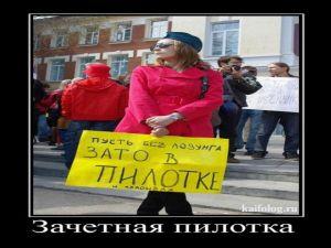 Чисто русские демотиваторы-42