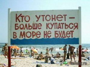 Объявления, надписи и вывески по-русски
