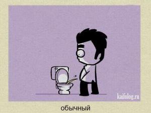 Как парни ходят в туалет