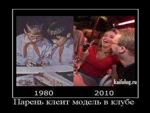 Чисто русские демотиваторы-48