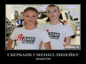 Чисто русские демотиваторы - 52