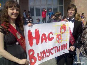 Последний звонок в школах России