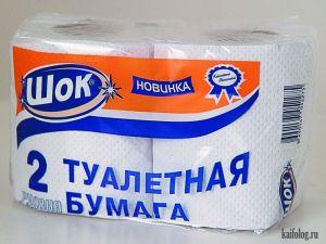 Приколы про туалетную бумагу