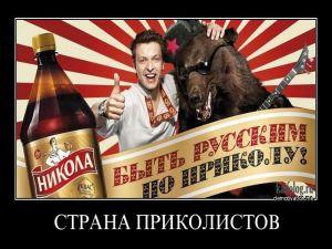 Чисто русские демотиваторы - 61