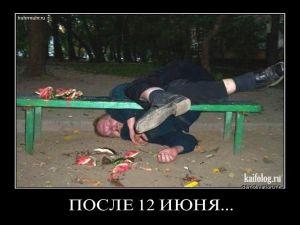Чисто русские демотиваторы - 62