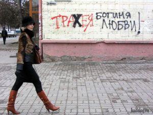 Чисто русские надписи на асфальте и стенах