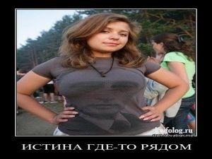Чисто русские демотиваторы - 67