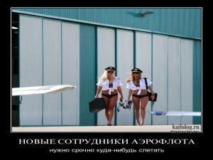 Чисто русские демотиваторы - 68
