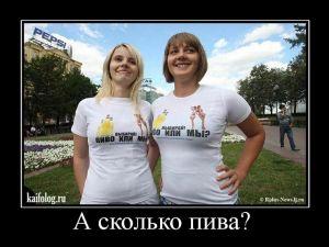 Чисто русские демотиваторы - 71