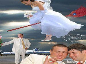Прикольный свадебный фотошоп