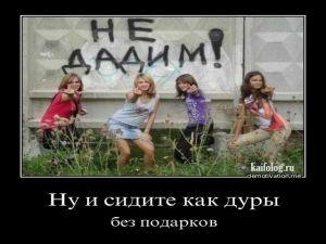 Чисто русские демотиваторы - 77