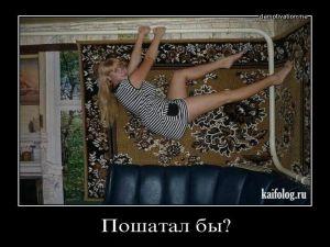 Чисто русские демотиваторы - 78