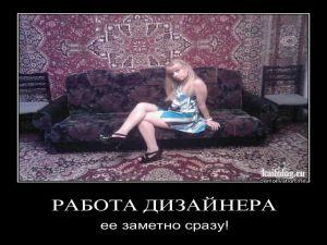 Чисто русские демотиваторы - 82