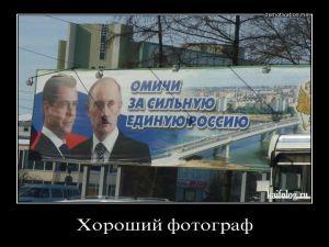 Политические демотиваторы к выборам
