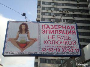 Рекламные маразмы года по-русски