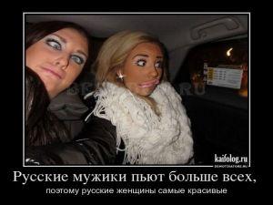 Чисто русские демотиваторы - 89