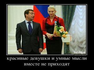 Чисто русские демотиваторы - 91
