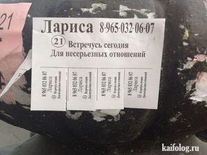 Объявления и надписи по-русски