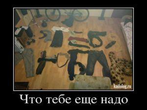Чисто русские демотиваторы - 94
