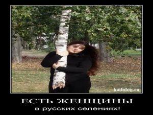 Чисто русские демотиваторы - 96