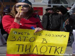 Русские митинги и акции